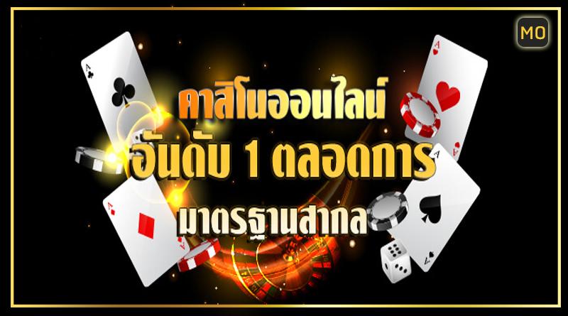 เว็บ mo.casino แนะนำ af ชวนเพื่อนรับเครดิตฟรี